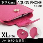 AQUOS PHONE SH-01D 携帯 スマホ レザーケース XL フタ・金具付 【 ピンク 】