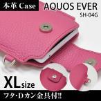 AQUOS EVER SH-04G 携帯 スマホ レザーケース XL フタ・金具付 【 ピンク 】