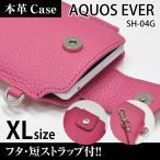 AQUOS EVER SH-04G 携帯 スマホ レザーケース XL フタ・短ストラップ付 【 ピンク 】