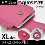 AQUOS EVER SH-04G 携帯 スマホ レザーケース XL フタ・長ストラップ付 【 ピンク 】