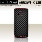 ARROWS X LTE F-05D  専用 デコ シート decotto 裏面 【 ブラックカーボン 柄】