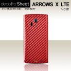 ARROWS X LTE F-05D  専用 デコ シート decotto 裏面 【 ピーチレッドカーボン 柄】