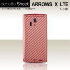 ARROWS X LTE F-05D  専用 デコ シート decotto 裏面 【 ローズレッドカーボン 柄】
