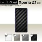 Xperia Z1 SO-01F  専用 デコ シート decotto 裏面 【 カーボンシート 柄】