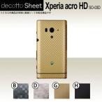 Xperia acro HD SO-03D  専用 デコ シート decotto 裏面 【 キューブシート 柄】