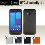 HTC J butterfly HTL23  専用 デコ シート decotto 外面セット 【 プレミアムシート 柄】