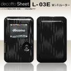 L-03E Wi-Fiルーター 専用 デコ シート decotto 外面セット 【デジタルブラック柄】