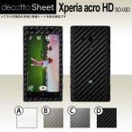 Xperia acro HD SO-03D  専用 デコ シート decotto 外面セット 【 カーボンシート 柄】
