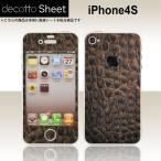 iPhone4S 専用 デコ シート decotto 外面セット 【プレミアムクロコブラウン柄】