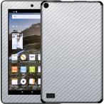 Fireタブレット(2015 8GB) 対応 専用 デコ シート decotto 表面・裏面 シルバーカーボン 柄 液晶保護フィルム付
