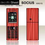 SOCIUS WX01S 専用 デコ シート decotto 外面セット [スパイラルレッド柄]