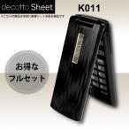 【液晶保護フィルム付!】au K011 専用 デコ シート decotto 外面・内面セット 【デジタルブラック柄】