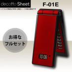 【液晶保護フィルム付!】docomo F-01E 専用 デコ シート decotto 外面・内面セット 【マルーン柄】