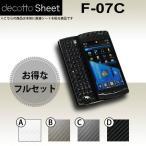 [液晶保護フィルム付] F-07C  専用 デコ シート decotto 外面・内面セット 【 カーボンシート 柄】