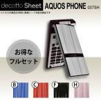 [液晶保護フィルム付] AQUOS PHONE 007SH  専用 デコ シート decotto 外面・内面セット 【 ディープウェーブシート 柄】