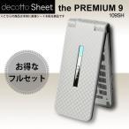 【液晶保護フィルム付!】THE PREMIUM9 109SH 専用 デコ シート decotto 外面・内面セット 【キューブパール柄】