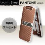 【液晶保護フィルム付!】PANTONE WX01SH 専用 デコ シート decotto 外面・内面セット 【パールブラウンカーボン柄】