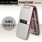 【液晶保護フィルム付!】PANTONE WX01SH 専用 デコ シート decotto 外面・内面セット 【キューブパール柄】