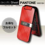 【液晶保護フィルム付!】PANTONE WX01SH 専用 デコ シート decotto 外面・内面セット 【デジタルレッド柄】