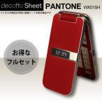 【液晶保護フィルム付!】PANTONE WX01SH 専用 デコ シート decotto 外面・内面セット 【マルーン柄】