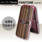 【液晶保護フィルム付!】PANTONE WX01SH 専用 デコ シート decotto 外面・内面セット 【ゼブラウッド柄】