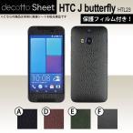HTC J butterfly HTL23  専用 デコ シート decotto 外面セット 【 レザーシート 柄】