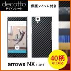 [液晶保護フィルム付] arrows NX F-02H 専用 デコ シート decotto 外面セット L40