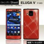 [液晶保護フィルム付]ELUGA V P-06D 専用 デコ シート decotto 外面セット 【デジタルレッド柄】