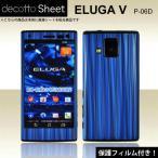[液晶保護フィルム付]ELUGA V P-06D 専用 デコ シート decotto 外面セット 【スパイラルブルー柄】