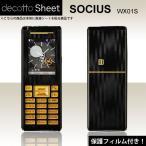 [液晶保護フィルム付]SOCIUS WX01S 専用 デコ シート decotto 外面セット [デジタルブラック柄]