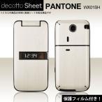 【液晶保護フィルム付!】PANTONE WX01SH 専用 デコ シート decotto 外面セット 【アッシュホワイト柄】
