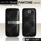 【液晶保護フィルム付!】PANTONE WX01SH 専用 デコ シート decotto 外面セット 【デジタルブラック柄】