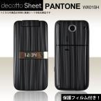 【液晶保護フィルム付!】PANTONE WX01SH 専用 デコ シート decotto 外面セット 【スパイラルブラック柄】