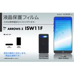 ARROWS Z ISW11F液晶保護フィルム 3台分セット