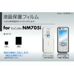 NM705i液晶保護フィルム 3台分セット