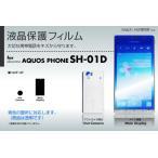 AQUOS PHONE SH-01D液晶保護フィルム 3台分セット