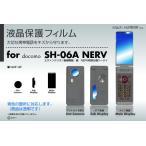 ショッピングSH-06A SH-06A NERV -ヱヴァンゲリヲン新劇場版:破 NERV特別仕様ケータイ-液晶保護フィルム 3台分セット