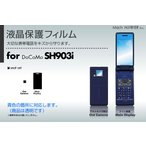 SH903i液晶保護フィルム 3台分セット