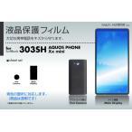 SoftBank AQUOS PHONE Xx mini 303SH 専用液晶保護フィルム 3台分セット