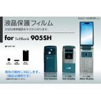 905SH液晶保護フィルム 3台分セット