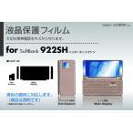 922SH液晶保護フィルム 3台分セット