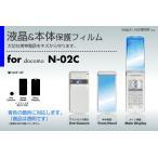 N-02C本体表面・液晶保護フィルム 3台分セット