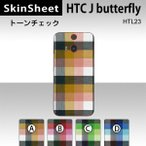 HTC J butterfly HTL23  専用 スキンシート 裏面 【 トーンチェック 柄】