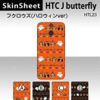 HTC J butterfly HTL23  専用 スキンシート 裏面 【 フクロウズ ハロウィンVer. 柄】