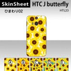 HTC J butterfly HTL23  専用 スキンシート 裏面 【 ひまわり02 柄】