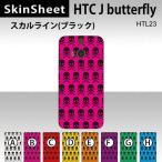 HTC J butterfly HTL23  専用 スキンシート 裏面 【 スカルライン(ブラック) 柄】