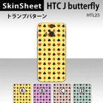 HTC J butterfly HTL23  専用 スキンシート 裏面 【 トランプパターン 柄】