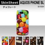 AQUOS PHONE SL IS15SH  専用 スキンシート 裏面 【 チョコレート 柄】