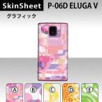 ELUGA V P-06D  専用 スキンシート 裏面 【 グラフィック 柄】