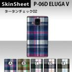 ELUGA V P-06D  専用 スキンシート 裏面 【 タータンチェック02 柄】